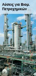 Petro chemical industry solutions