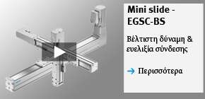 Mini Slide - EGSC-BS